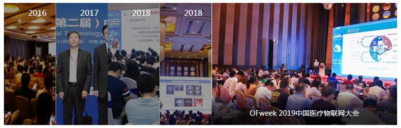 OFweek 2019中国智慧医疗产业大会(深圳)