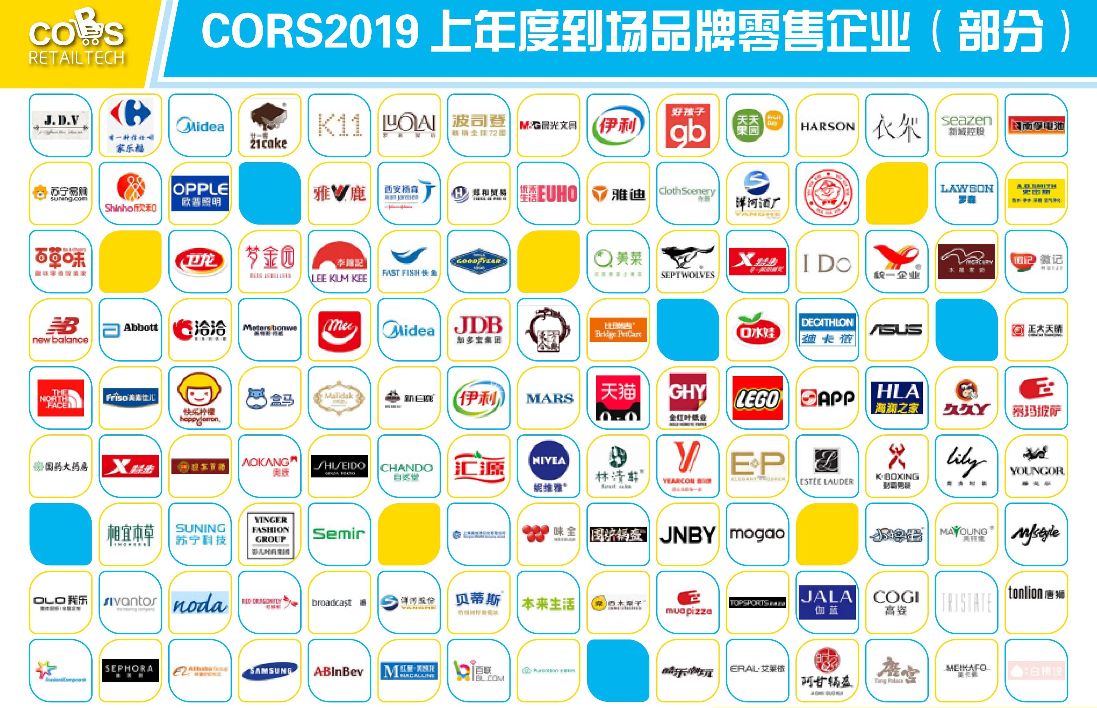 中国零售科技决策者峰会2019(CORS-RetailTech 2019 上海)