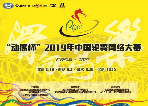 2019CHINAFIT西安体育与健身大会