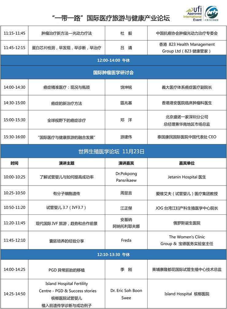 """2019""""一带一路""""北京国际医疗旅游与健康产业论坛(北京)"""