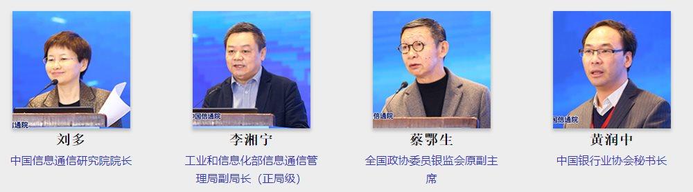 2019(第二届)中国金融科技产业峰会(北京)