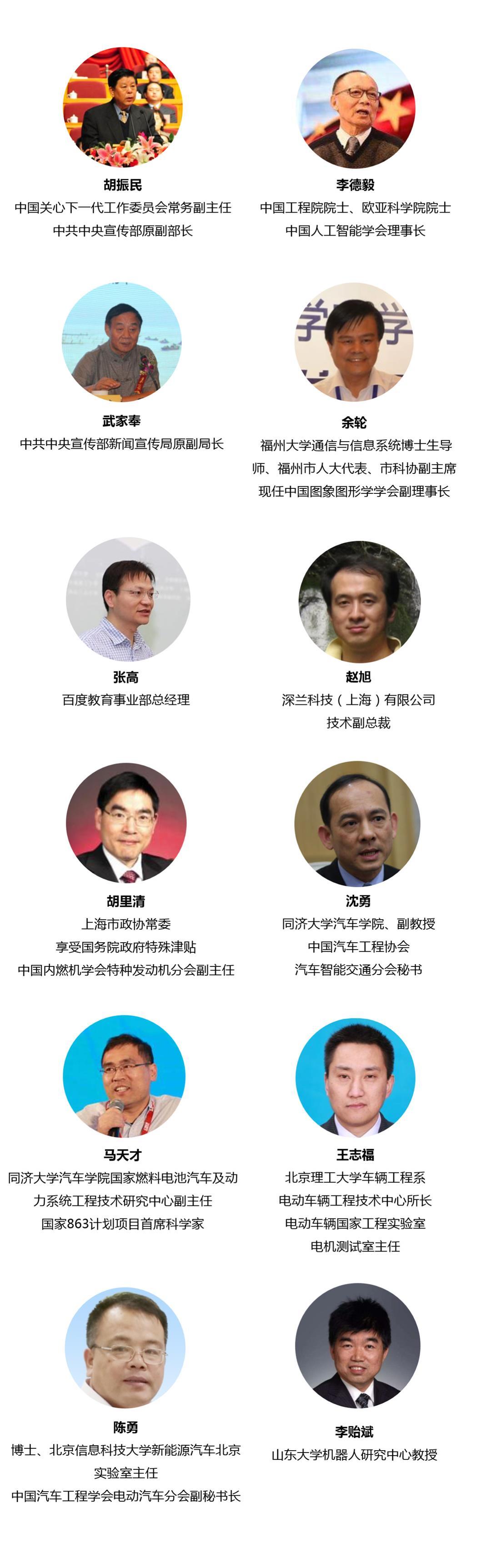 2019年厦门湾数字教育大会