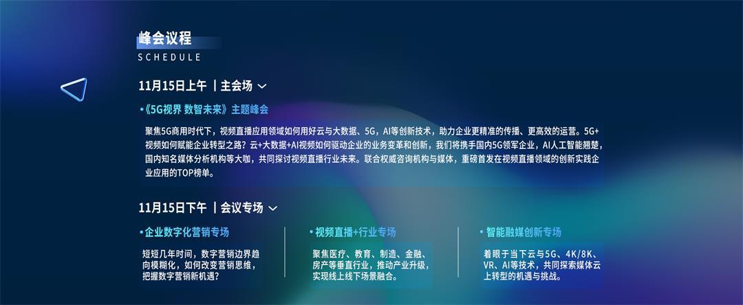 5G视界 数智未来丨2019全国直播人峰会(杭州)