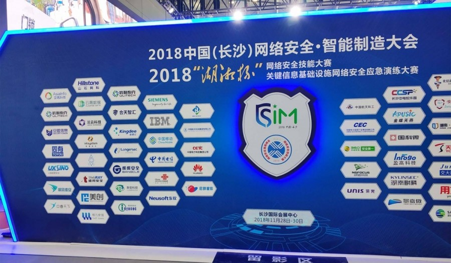 2019湖南(长沙)网络安全·智能制造大会