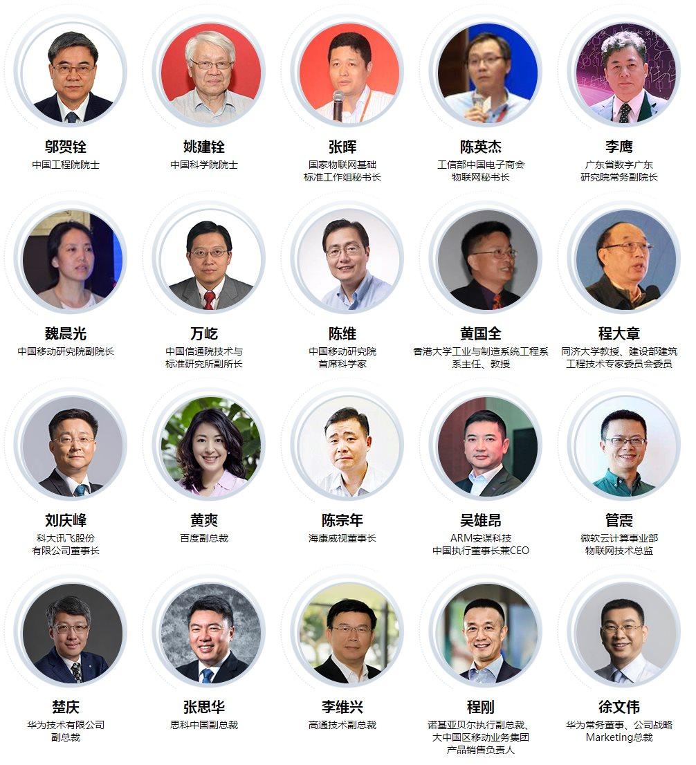 OFweek 2019(第四届)中国物联网产业大会(深圳)