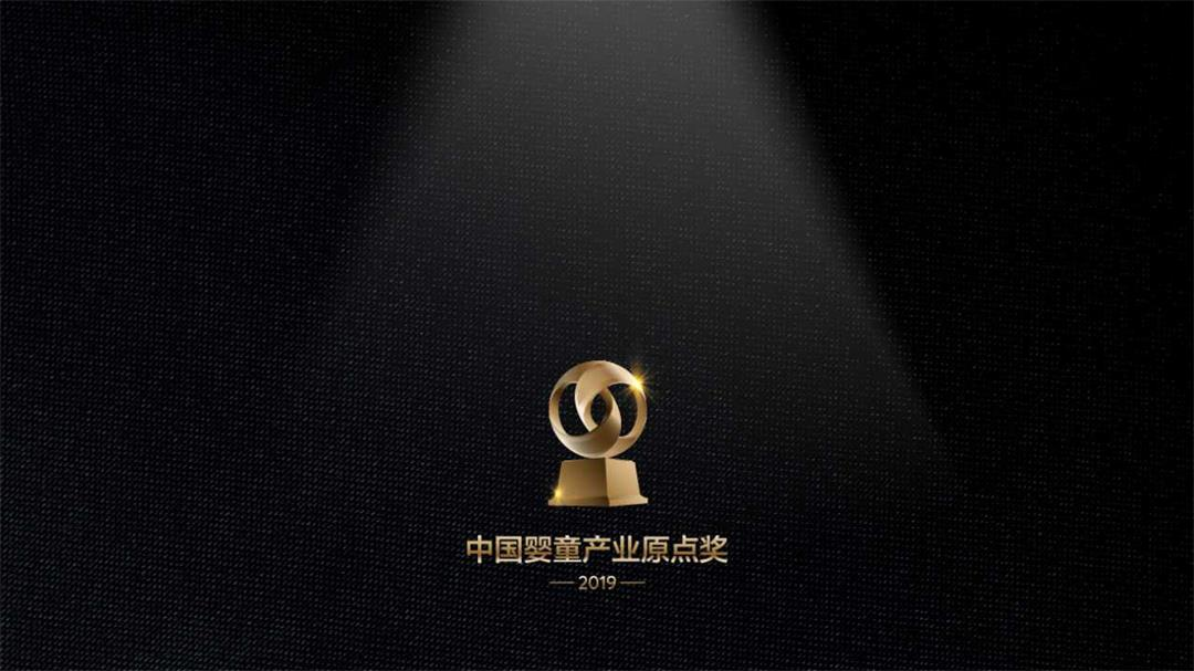 2019第六届CBIS中国婴童产业领袖峰会(北京)