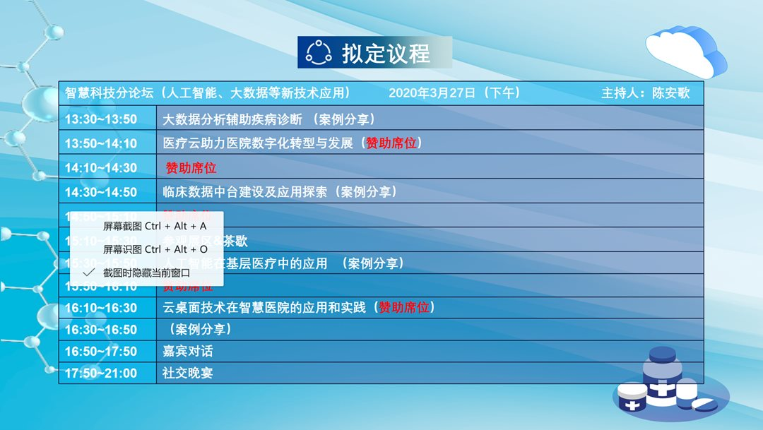 2020安徽省医疗行业信息化创新峰会(合肥)