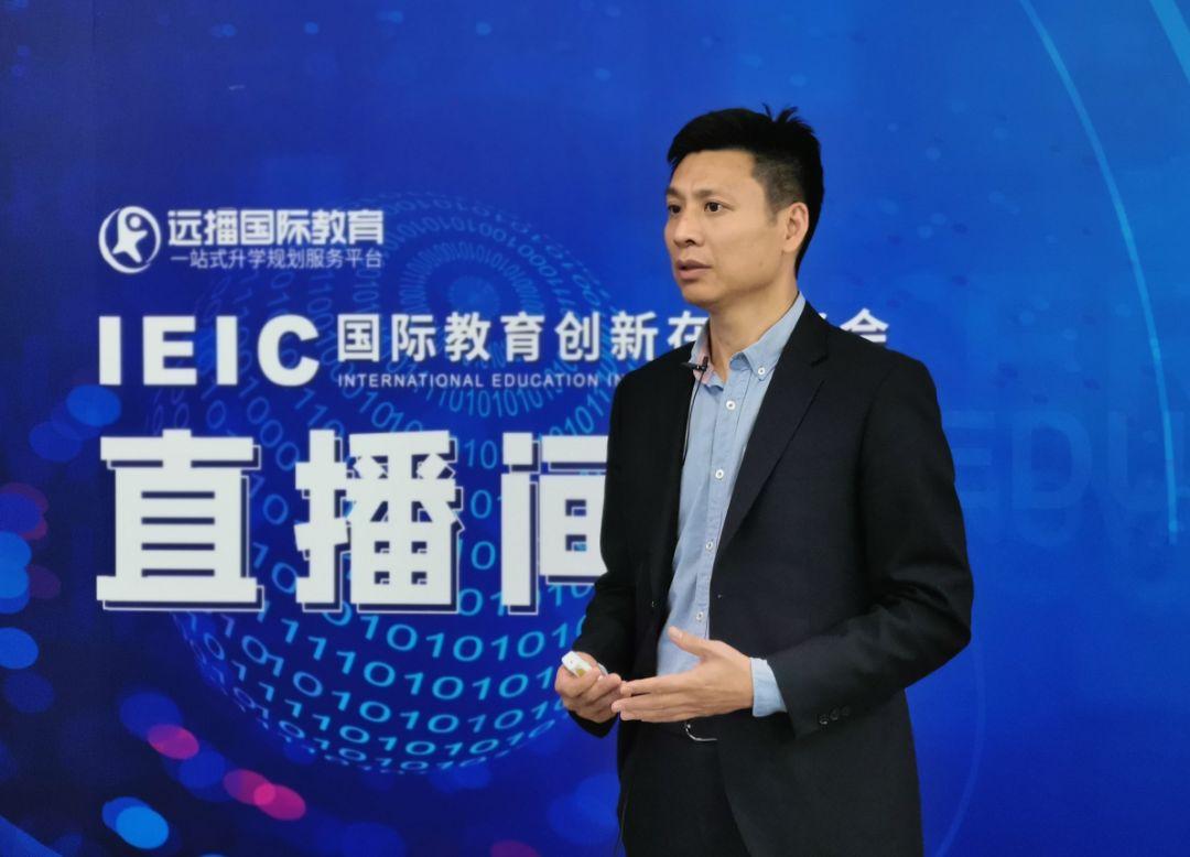 2020《成都重庆站》IEIC国际教育在线峰会