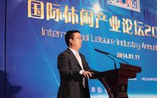 2015国际休闲产业论坛年会