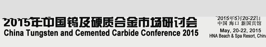 2015年(第二届)中国钨及硬质合金市场研讨会