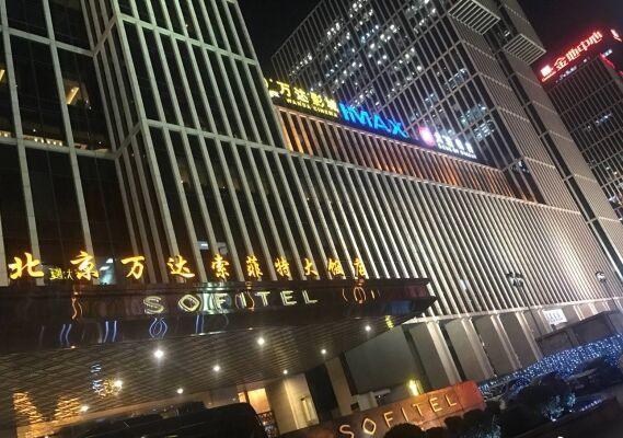 北京万达索菲特大酒店