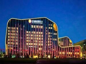 白马湖建国饭店