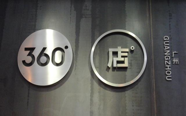 带你逛遍广州最有特色的5家生活馆