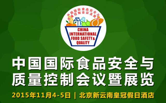2015中国国际食品安全与质量控制会议暨展览