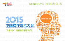 2015中国软件技术大会