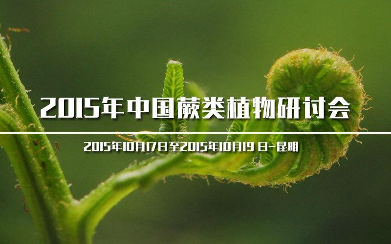 2015年中国蕨类植物研讨会