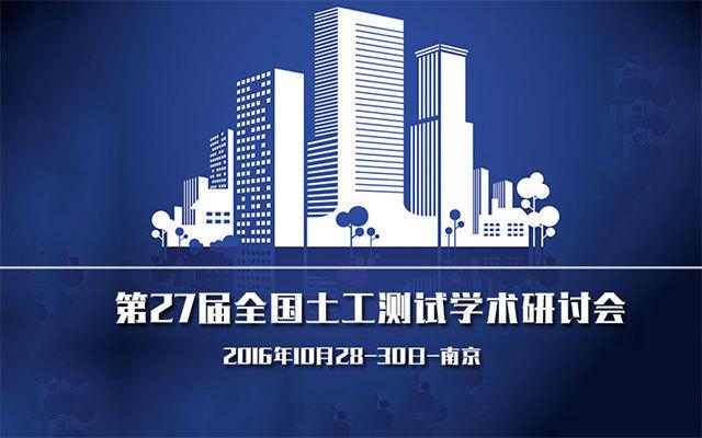 第27届全国土工测试学术研讨会
