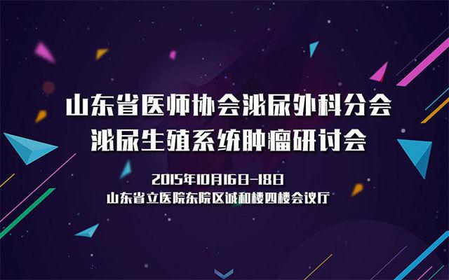 山东省医师协会泌尿外科分会泌尿生殖系统肿瘤研讨会