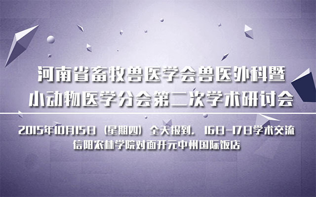 河南省畜牧兽医学会兽医外科学术研讨会