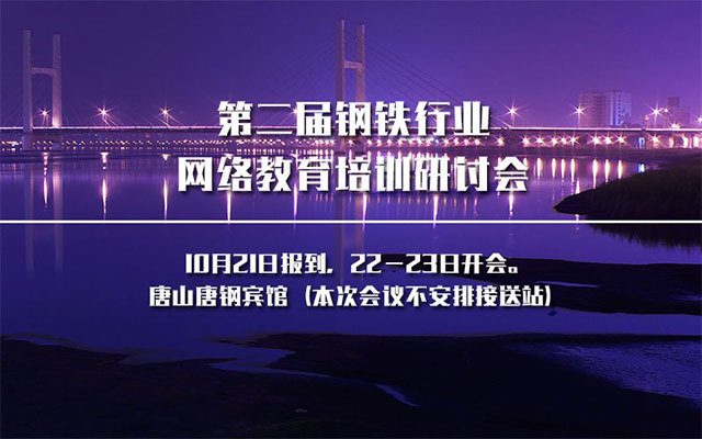 第二届钢铁行业网络教育培训研讨会