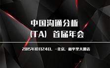 中国沟通分析(TA)首届年会