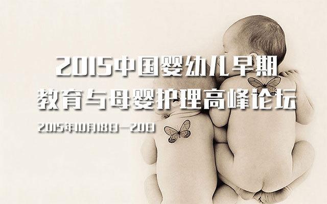 2015中国婴幼儿早期教育与母婴护理高峰论坛