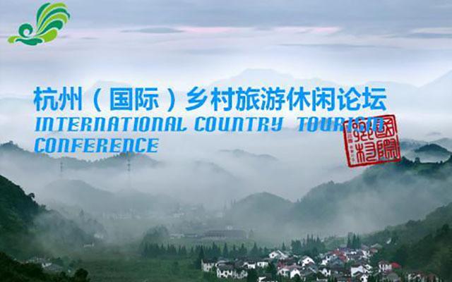 杭州(国际)乡村旅游休闲论坛