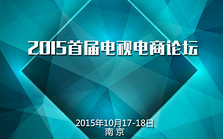 2015首届电视电商论坛