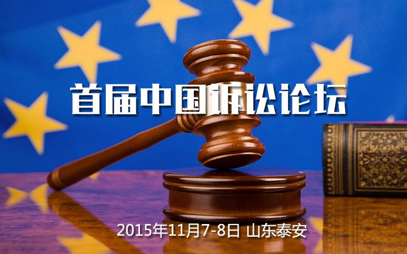 首届中国诉讼论坛
