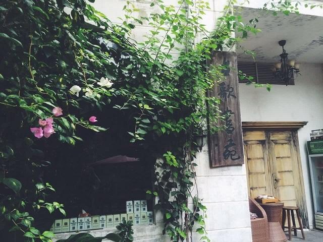 古歌书苑咖啡旅馆