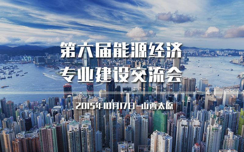 第六届能源经济专业建设交流会