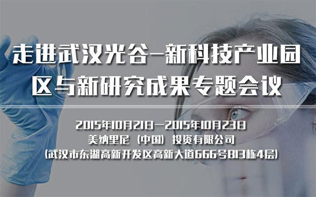走进武汉光谷-新科技产业园区与新研究成果专题会议