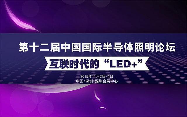 2015年中国国际半导体照明论坛(CHINASSL)
