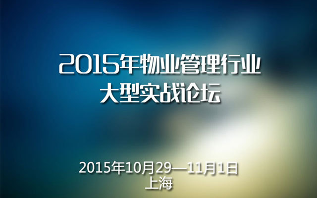 2015年物业管理行业大型实战论坛