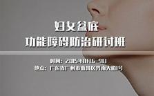 妇女盆底功能障碍防治研讨班