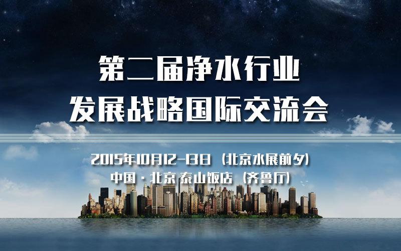 第二届净水行业发展战略国际交流会