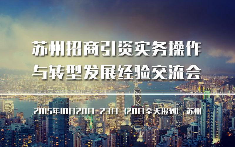 苏州招商引资实务操作与转型发展经验交流会