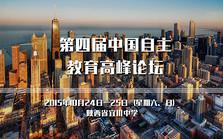 第四届中国自主教育高峰论坛
