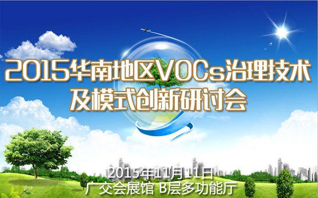 2015华南地区VOCs治理技术及模式创新研讨会