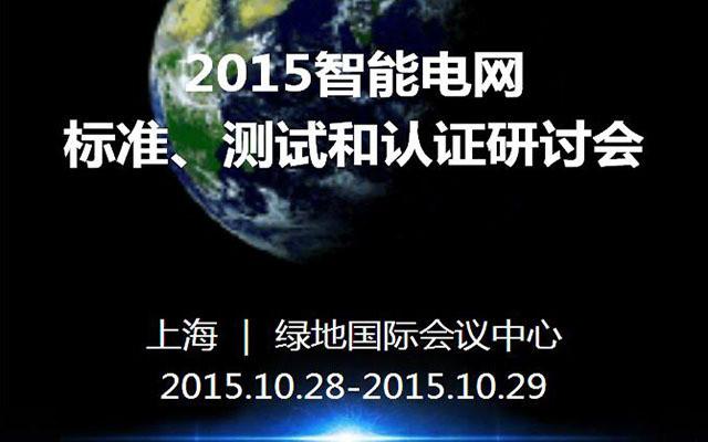 2015智能电网网标准、测试和认证研讨会