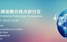 第二十三届媒体融合技术研讨会(ICTC2015)