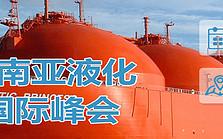 2015东南亚液化天然气国际峰会