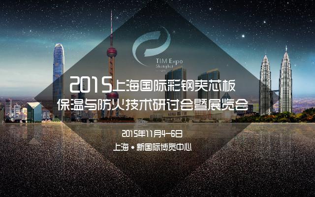 2015上海国际彩钢夹芯板保温与防火技术研讨会暨展览会