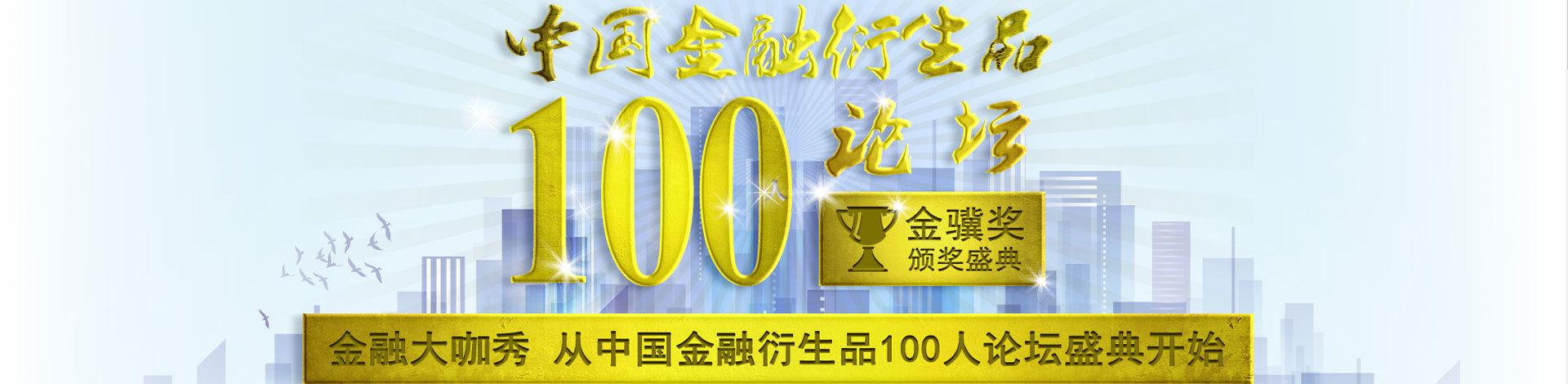 """中国金融衍生品100人论坛暨""""金骥奖""""颁奖盛典"""