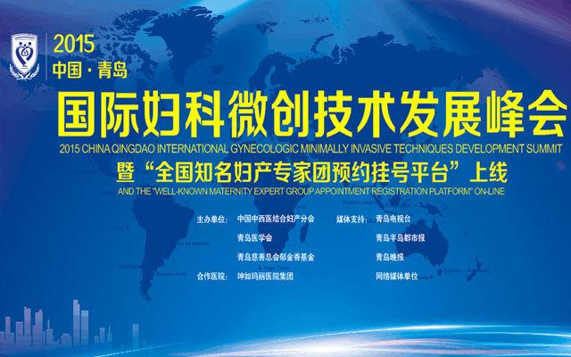 """2015中国·青岛国际妇科微创技术发展峰会暨""""全国知名妇产专家团预约挂号平台""""上线"""