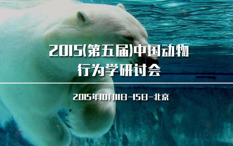 2015(第五届)中国动物行为学研讨会
