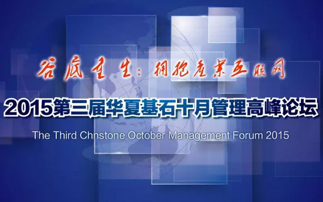 2015第三届华夏基石十月管理高峰论坛