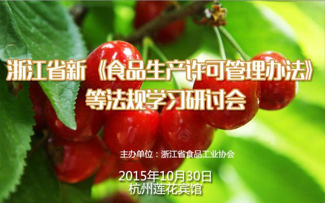 浙江省新《食品生产许可管理办法》等法规学习研讨会