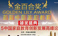 2015年中国家庭教育创新发展高峰论坛