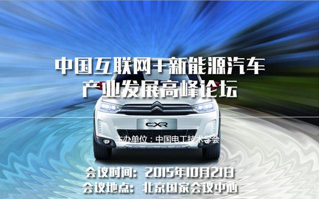 中国互联网+新能源汽车产业发展高峰论坛